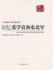 回忆张学良和东北军(文史资料百部经典文库) (博集历史典藏馆)