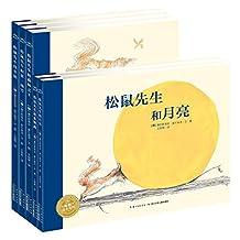 海豚绘本花园:松鼠先生系列(套装共5册)