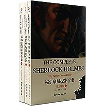 福尔摩探案全集 (一套三册) 福尔摩斯 探案 小说 侦探 故事 世界名著 国外著名 畅销 书籍