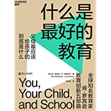 什么是最好的教育(肯·罗宾逊教育创新五部曲重磅新作,父母最应该给孩子的到底是什么?)