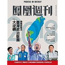 台湾政治版图大逆转 香港凤凰周刊2018年第35期