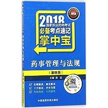 药事管理与法规(第4版)/2018国家执业药师考试必备考