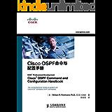 Cisco OSPF 命令与配置手册(异步图书)