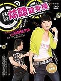 韩国炫酷健身操(DVD)
