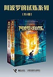 """阿波羅的試煉系列(""""波西·杰克遜系列""""最新續集,現象級經典奇幻圖書)(套裝共2冊)"""