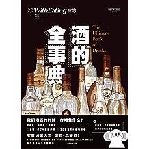 食帖21:酒的全事典(全球100种酒类科普+10国酒文化解读)