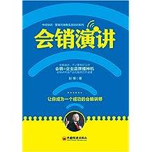 中经培训·营销与销售实战培训系列:会销演讲