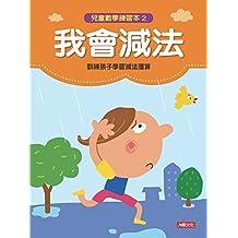 我會減法-兒童數學練習本(2) (Traditional Chinese Edition)