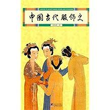 中国古代服饰史(首部服饰通史,教育部将此书列入全国高等院校通用教材)(豆瓣评分9.4)