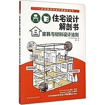 住宅设计解剖书 家具与材料设计法则