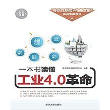 一本书读懂工业4.0革命