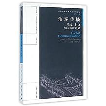 全球传播(理论利益相关者和趋势)/国际传播与跨文化传播译丛
