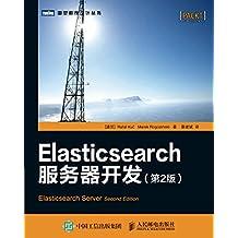 Elasticsearch服务器开发(第2版) (图灵程序设计丛书)