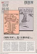 《新京报》书评周刊2013年11月16日