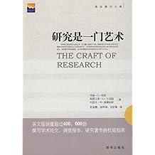 研究是一门艺术(英文版发行量突破40万册,美国不同领域的资深研究者将之视为撰写研究性报告、学术著作的权威指南)
