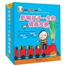 海豚绘本花园·影响孩子一生的情商故事(套装共15册)(附DVD光盘5张+父母手册)(小情商改变大未来)