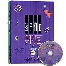 孩子们的拜厄(修订版)(套装共2册)(附DVD光盘)