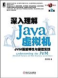 深入理解Java虚拟机:JVM高级特性与最佳实践(第2版) (原创精品系列)
