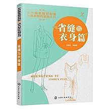 省缝与衣身篇 (实用服装裁剪制板与成衣制作实例系列)