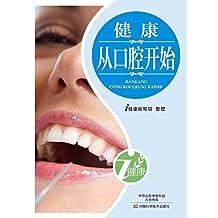健康从口腔开始