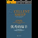 """优秀的绵羊Excellent Sheep(罗辑思维/得到APP每天听书书单!一位耶鲁大学教授对美国常春藤精英教育的反思!一本颠覆美国中上阶层价值观的警世之作!《南方周末》刊发""""精致的利己主义者和常春藤的绵羊""""一文 深度讨论该书!)"""