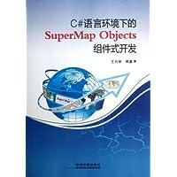 C#语言环境下的SuperMap Objects组件式开发