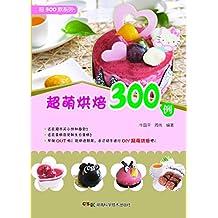 超300款系列:超萌烘焙300例(指间的舞动,舌尖的美味,超萌烘培300例为你精彩呈现!)