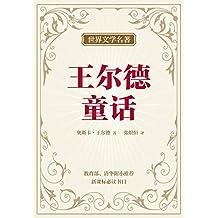王尔德童话(青少年必读名著系列)