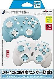 CYBER 陀螺仪控制器 迷你 无线型 2个装 ( SWITCH 用) 浅蓝色 - Switch