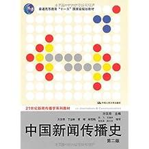 """普通高等教育""""十一五""""国家级规划教材:中国新闻传播史(第2版) (21世纪新闻传播学系列教材)"""