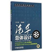 汽车自主研发系列丛书:汽车总体设计