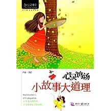 心灵鸡汤:小故事大道理 (心灵咖啡系列 第一辑)