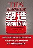 塑造领袖特质