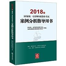 (2018年)国家统一法律职业资格考试案例分析指导用书