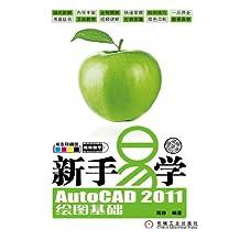 新手易学——AutoCAD 2011绘图基础
