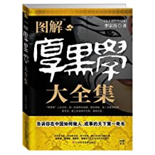 图解厚黑学大全集:告诉你在中国如何做人、成事的天下第一奇书 (紫图书库·图解经典:168)