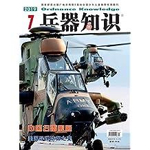 兵器知识 月刊 2019年07期
