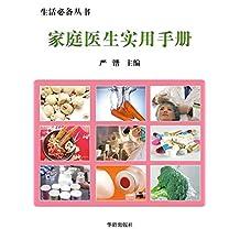 家庭医生实用手册 (生活必备丛书 1)
