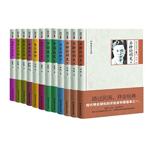 民国大师细说中国历史(套装共12册)