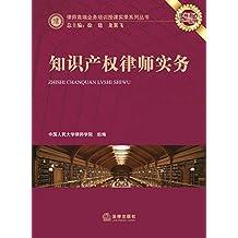 知识产权律师实务/律师高端业务培训授课实录系列丛书