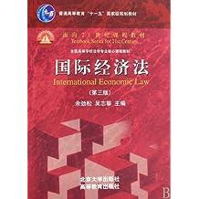 """普通高等教育""""十一五""""国家级规划教材•面向21世纪课程教材•国际经济法(第3版)"""