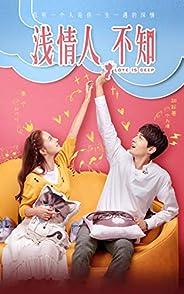 浅情人不知(电视剧《浅情人不知》7月24日安徽卫视、深圳卫视播出)