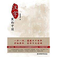 汉字里的中国—咬文嚼字精选一百篇