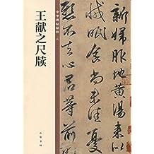 王献之尺牍--中华碑帖精粹 (中华书局出品)