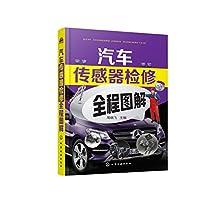 汽车传感器检修全程图解