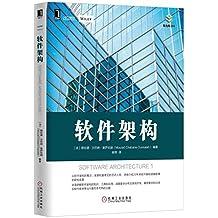 架构师书库:软件架构