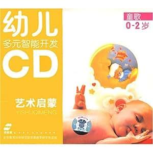 幼儿多元智能开发艺术启蒙:0-2岁童歌(2CD)
