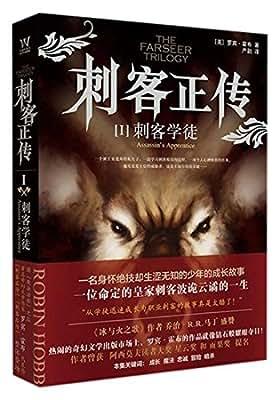 刺客正传1:刺客学徒.pdf