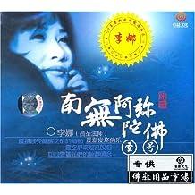 李娜:南无阿弥陀佛(CD)
