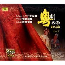 CD粤剧名家经典<1>(4碟装)